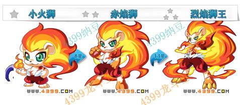 龙斗士烈焰狮王