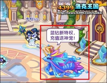 洛克王国龙鱼君主的挑战