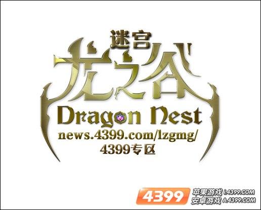 官方发布消息手游版龙之谷 龙之谷迷宫 2014年上市