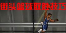 街头篮球取胜技巧 心得分享