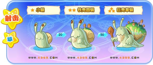 卡布仙踪巨壳草蜗