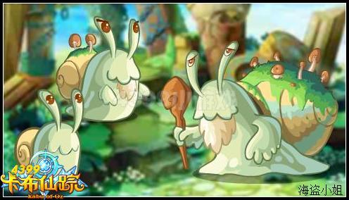 卡布仙踪巨壳草蜗在哪 怎么抓