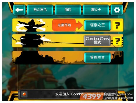 塔楼逃生中文版