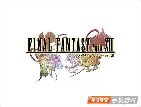 最终系列前传《最终幻想 Agito》今冬上线移动平台