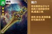 《我大哥叫刘备》泰阿图鉴 徐庶武器