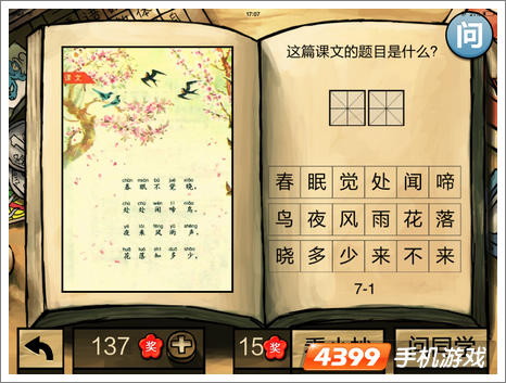 4399小游戏大灌篮_中国好学霸第七册答案大全_4399中国好学霸