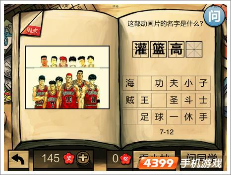 中国好学霸12