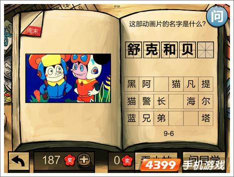 中国好学霸第9册答案