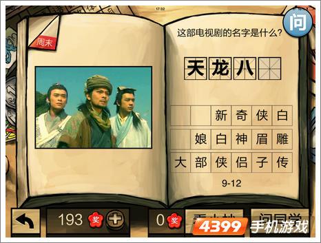 中国好学霸第九册答案