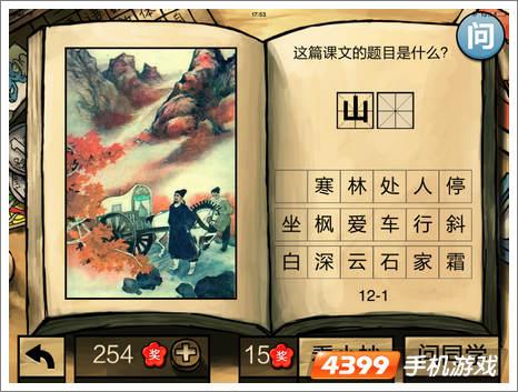 中国好学霸