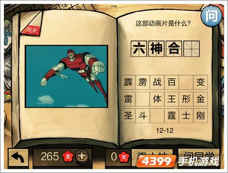中国好学霸第十二册答案