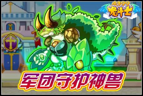 龙斗士军团守护神兽