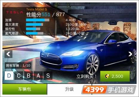 狂野飙车8特斯拉model S