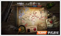 魔物狩猎者全球猎魔计划