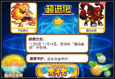 龙斗士魔焰金狮怎么得