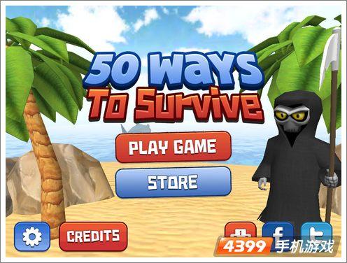 五十种生存方式游戏评测