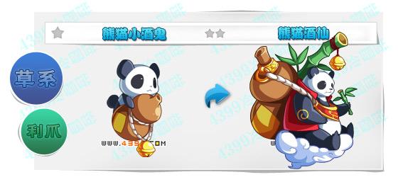 奥奇传说熊猫酒仙 熊猫小酒鬼进化图鉴技能表特长