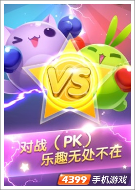 天天爱消除PK对战版11月11号正式登陆移动游戏平台