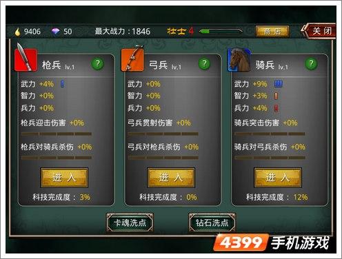 啪啪三国游戏