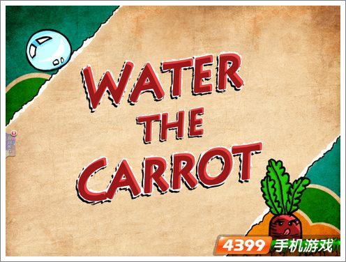 饥渴的萝卜游戏评测