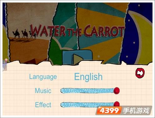 饥渴的萝卜游戏语言