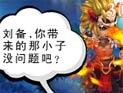 神将世界悲催的赵云(下)