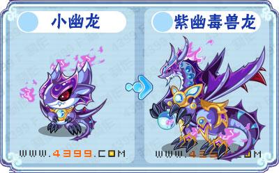 卡布西游紫幽毒龙兽 小幽龙技能表分布地配招