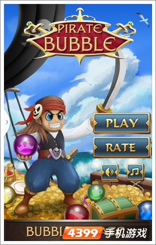 海盗泡泡龙评测
