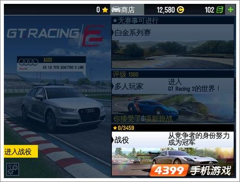 GT真实赛车2游戏场景