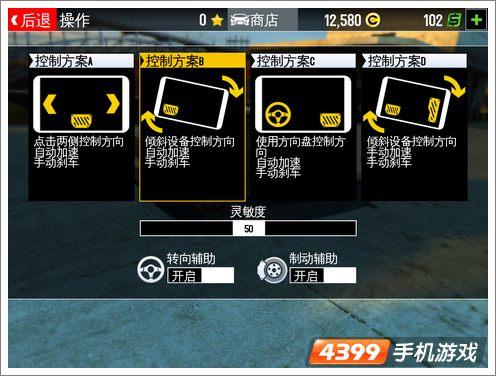 GT真实赛车2游戏操作