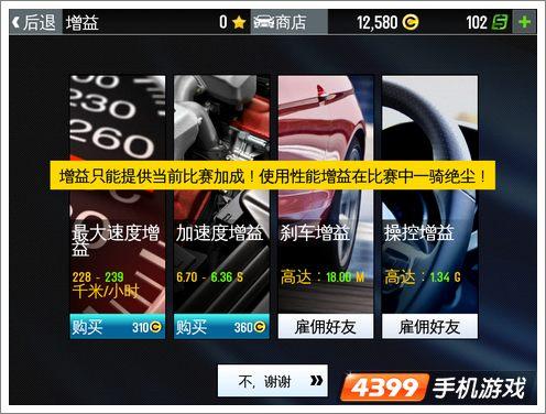 GT真实赛车2游戏增益