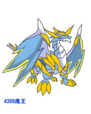 (手绘)帝皇龙(4399魔王)图片