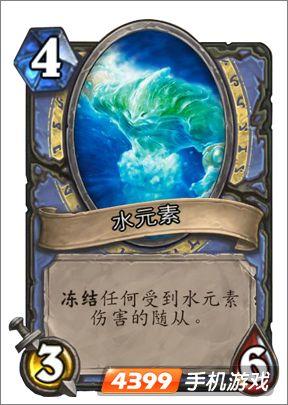 炉石传说水元素图鉴图片