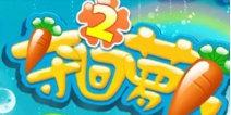 萌系消除《夺回萝卜2》上线 4399平台ios首发