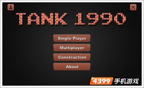 坦克1990HD游戏评测