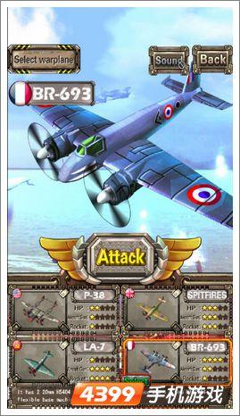 闪电空袭1942飞机全介绍