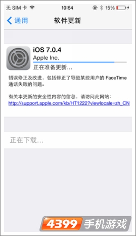 苹果发布iOS7.0.4 对越狱没有影响