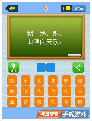 中国好诗人第3题