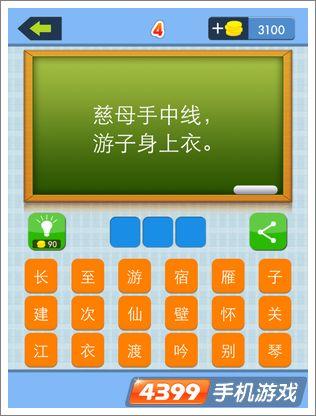 中国好诗人第4题