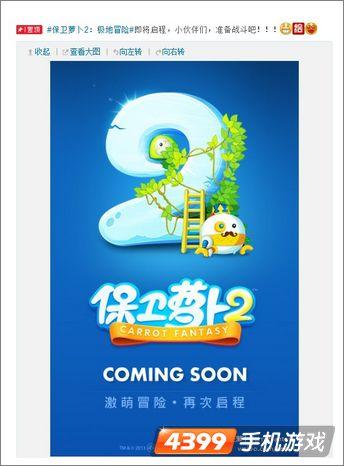 最新消息 保卫萝卜2iOS版21日凌晨正式上线