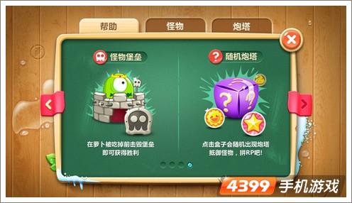 保卫萝卜2新增模式玩法