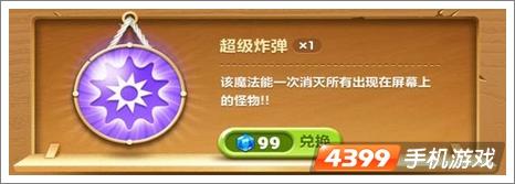 保卫萝卜2道具介绍 超级炸弹
