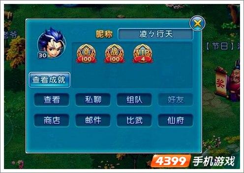 QQ降龙2新版