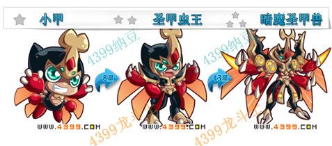 龙斗士暗魔圣甲兽