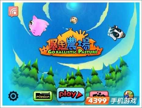 游戏画面:农场画风依然可爱小清新(7.5分)