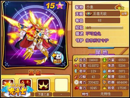 龙斗士星皇宙斯68级15星属性 守护