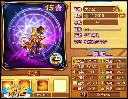 龙斗士土豪金68级15星属性 守护
