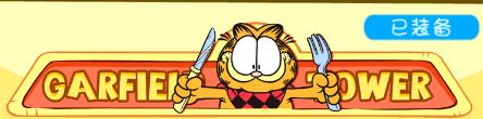加菲猫大亨宣传面板