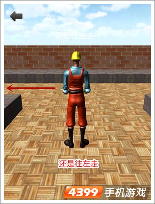 3D迷宫第9关攻略
