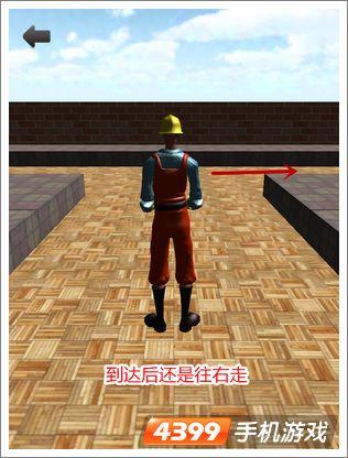 3D迷宫第11关怎么过